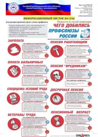 Информационный лист ЦК РПРАЭП №26 2017