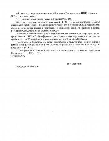 Постановление Президиума Федерации профсоюзов Томской области