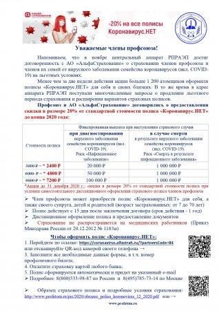 Страхование от коронавируса для членов профсоюза